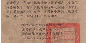 本公司動物部同仁劉威廷獲荒野保護協會頒發感謝狀