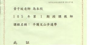 本公司黃于玻總經理被台北市文山社區大學聘為講師