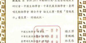 2011動行 國立台南大學-威廷獎狀