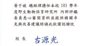 20130531屏科大感謝狀-于玻_頁面_2