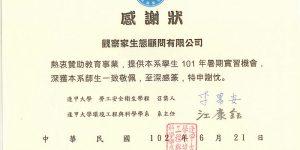 20130621逢甲大學環境工程與科學系感謝狀1